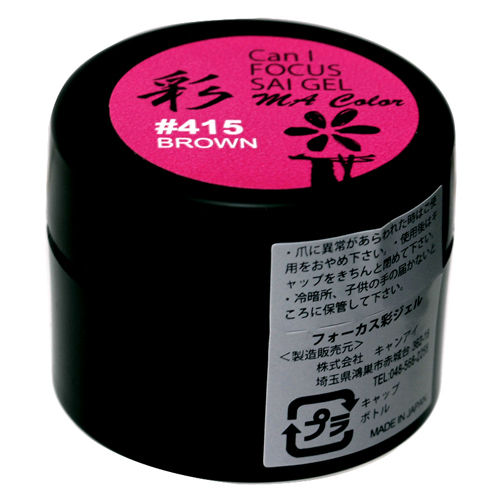 Can i  キャンアイネイル Can I FOCUS MA COLOR GEL #415 ブラウン