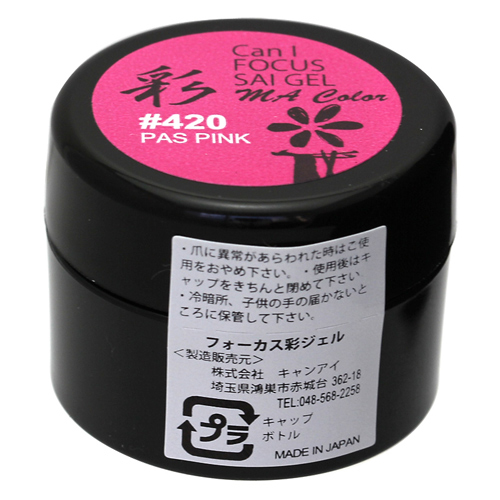 Can i  キャンアイネイル Can I FOCUS MA COLOR GEL #420 パスピンク