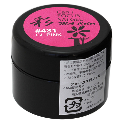 Can i  キャンアイネイル Can I FOCUS MA COLOR GEL #431 GLピンク