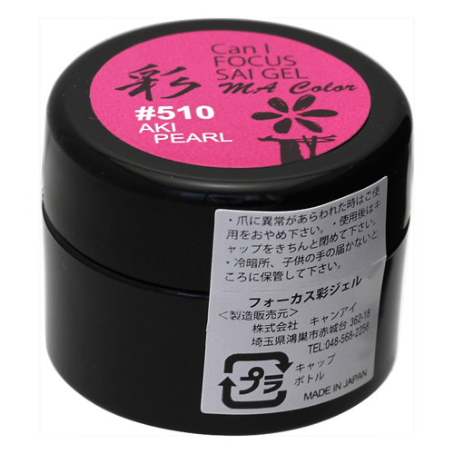Can i  キャンアイネイル Can I FOCUS MA COLOR GEL #510 アキパール