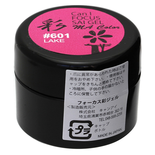Can i  キャンアイネイル Can I FOCUS MA COLOR GEL #601 レイク