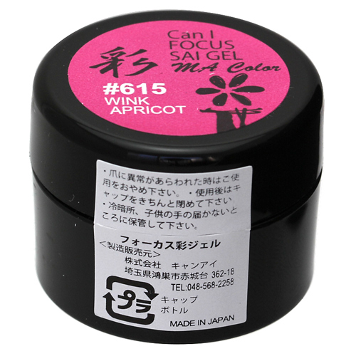 Can i  キャンアイネイル Can I FOCUS MA COLOR GEL #615 ウインクアプリコット